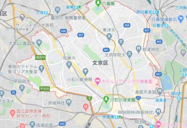 治安が良い文京区で家賃相場が安い最寄り駅