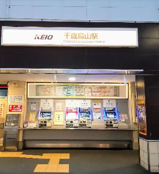 世田谷エリア 千歳烏山駅周辺