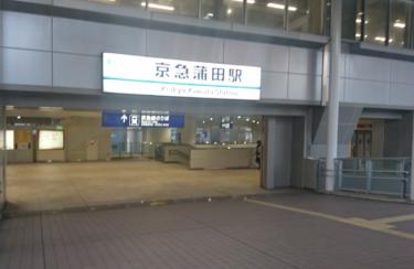 羽田に近い大田区エリア 京急蒲田駅周辺