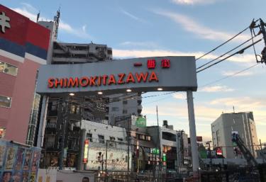 世田谷区エリア 下北沢駅周辺