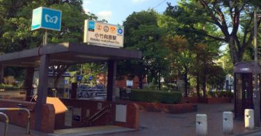 練馬区エリア 小竹向原駅周辺