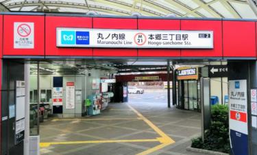 文京区エリア 本郷三丁目駅周辺