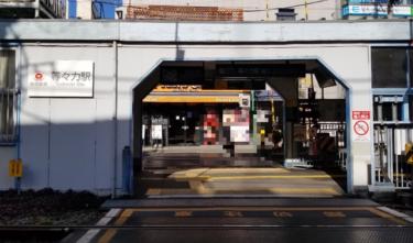 世田谷区エリア 等々力駅周辺