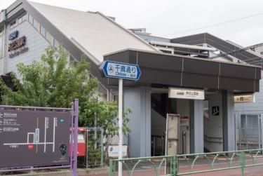 世田谷区エリア 芦花公園駅周辺