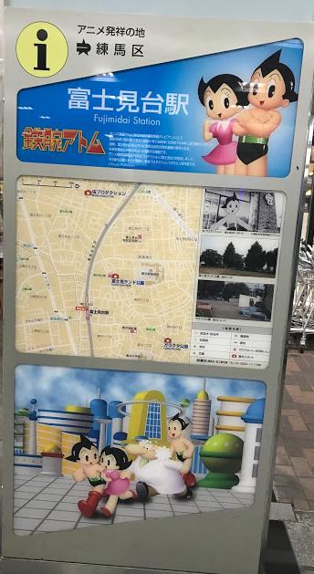 練馬区エリア 富士見台駅周辺
