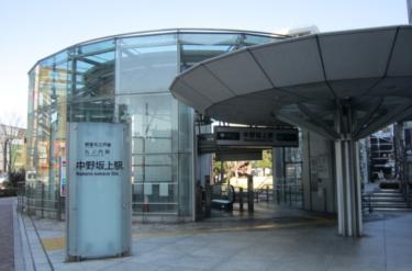 中野区エリア 中野坂上駅周辺
