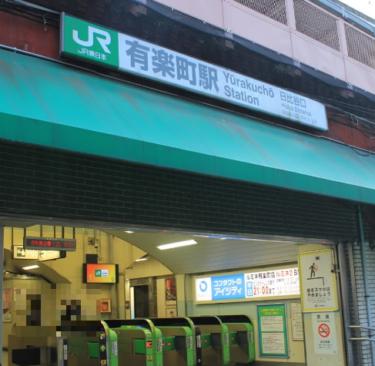 千代田区エリア 有楽町駅周辺