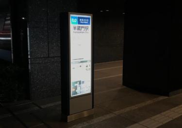 千代田区エリア 半蔵門駅周辺
