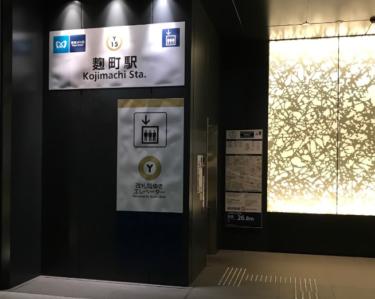 千代田区エリア 麹町駅周辺