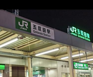 品川区エリア 五反田駅周辺