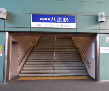 墨田区エリア 八広駅周辺
