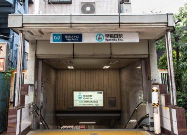 新宿区エリア 早稲田駅周辺