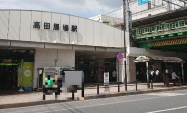 新宿区エリア 高田馬場駅周辺
