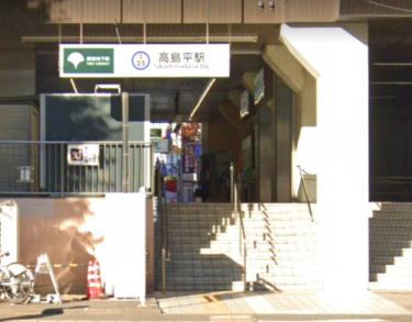 板橋区エリア 高島平駅周辺