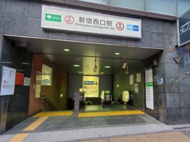 新宿区エリア 新宿西口駅周辺