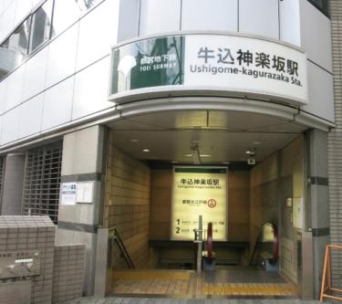 新宿区エリア 牛込神楽坂駅周辺