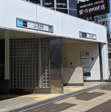新宿区エリア 落合駅周辺