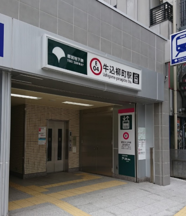 新宿区エリア 牛込柳町駅周辺