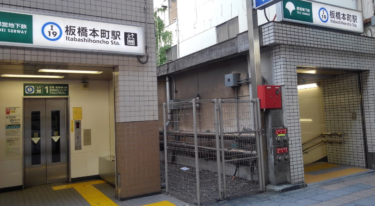 板橋区エリア 板橋本町駅周辺