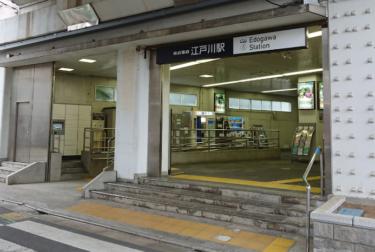 江戸川区エリア 江戸川駅周辺