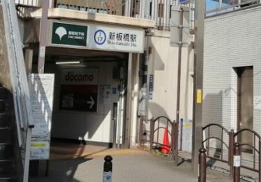 板橋区エリア 新板橋駅周辺