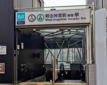 渋谷区エリア 明治神宮前駅周辺
