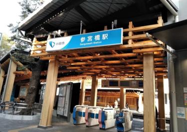 渋谷区エリア 参宮橋駅周辺